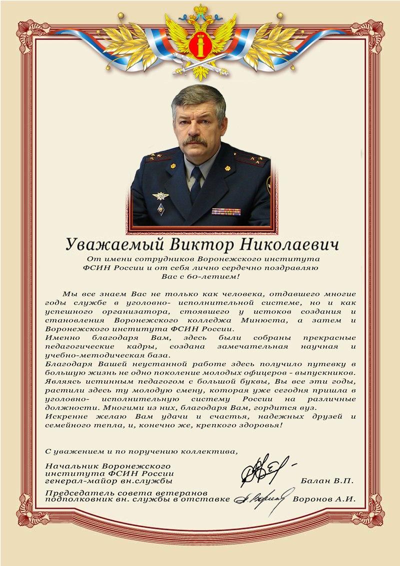 Поздравления с 60-летием военному