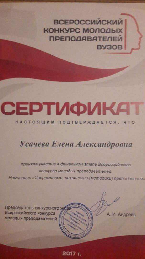 Всероссийские конкурсы для преподавателей вузов